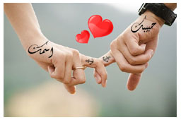 write your name on couple-hands