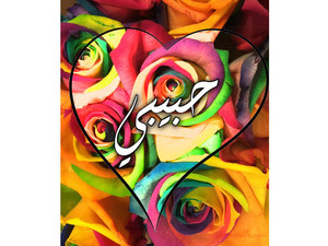 Your lover's name on the heart of colorful flowers