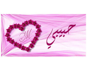 Type the name of your lover on transparent cloth and heart of flowers
