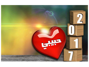 Congratulation for the new year for your loved ones
