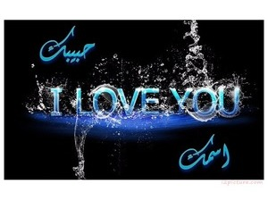 love you water
