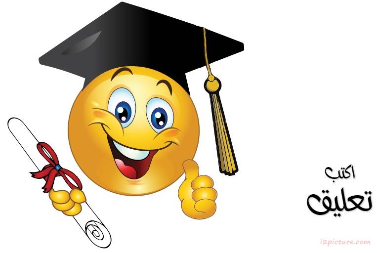 graduation smiley face www pixshark com images High School Graduation Clip Art Free Graduation Cap 2018 Clip Art Free