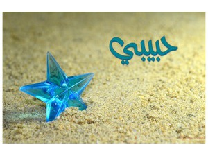 Your lover's name on the beach and the Star of the Sea