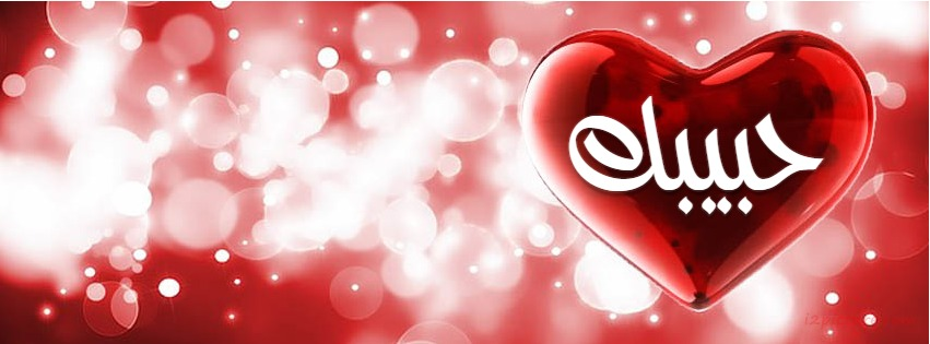 Your Lover's Name On The Heart And Red Background Facebook Cover