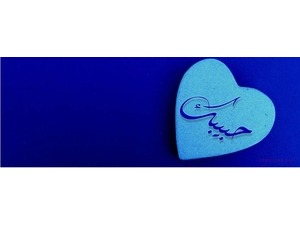 Your lover's name on the heart and blue background