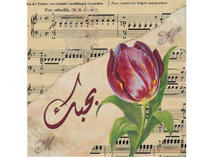 Type your lover's name on a musical note and a flower violets