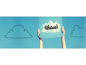 Your name on a cloud
