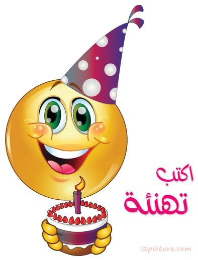 Facebook Birthday Cake Smiley