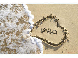 Write your lover a heart on the sand and sea waves